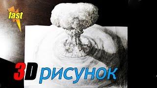 Как нарисовать  3D рисунок на бумаге карандашом  взрыв How to draw 3D nuclear explosion fast(Новая интересная зрительная иллюзия плоская картинка получает объем под определенным углом. Атомная бомба..., 2015-03-15T10:52:06.000Z)