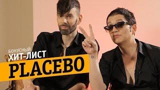 PLACEBO — о любимой музыке и фильмах (Бонусный Хит-лист)