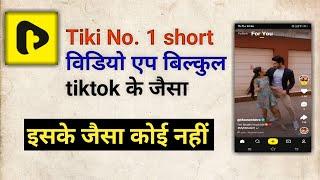 How to use Tiki short video app || Tiki short video app tutorial - Sts Bgpr screenshot 4