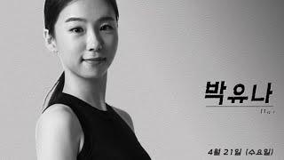 2021젊은안무자창작공연 D조 박유나 홍보영상