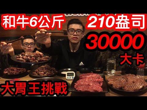 大胃王挑戰6公斤和牛210盎司!場面失控?大胃王比賽|MUKBANG Big Eater 6KG WAGYU 200 oz 30,000 CALORIES Challenge Big Food|大食い