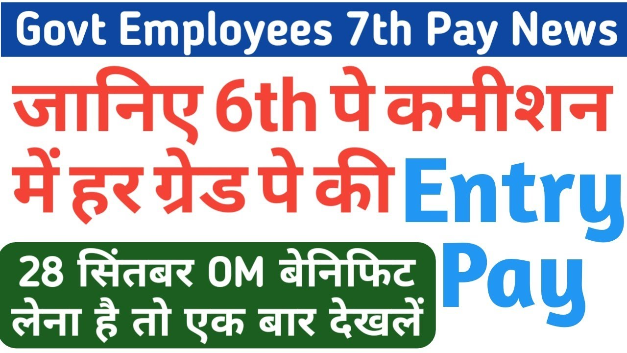 6th Pay Commission Entry In Band For Grade 18001900 2000 2800 4200 To 10000
