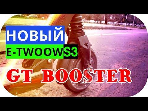 E TWOW S3 Booster GT супер легкий электросамокат который украли Kugoo S3
