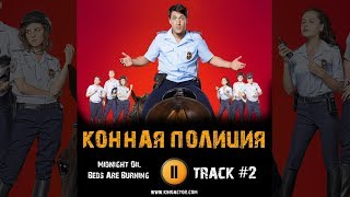 Сериал КОННАЯ ПОЛИЦИЯ 2018 музыка OST #2 Beds Are Burning Midnight Oil