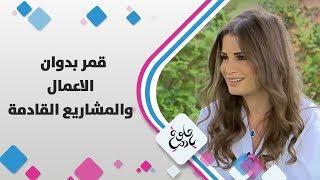 قمر بدوان - الاعمال والمشاريع القادمة
