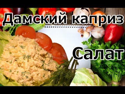 Торт Дамский каприз - рецепт с фото на