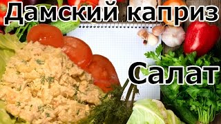 Покушаки. Салат Дамский каприз (салат с ананасом и курицей)