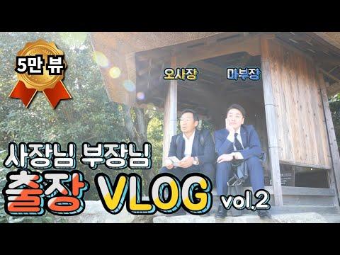 회사 사장님 부장님의 출장 Vlog . Vol2