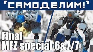 [LEGO-Самоделки MFZ] 6 и 7 сразу! Последние фреймы и оружие. Mobile Frame Zero