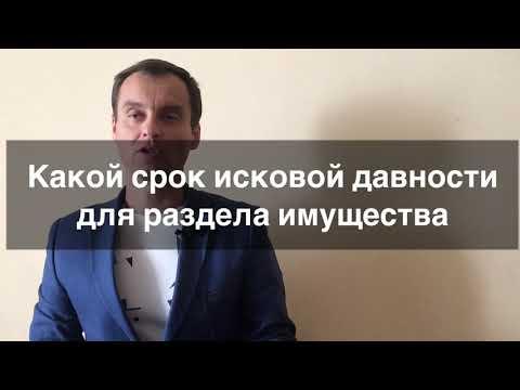 исковая давность в украине раздел имущества