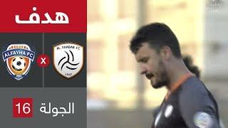 هدف الشباب الثالث ضد الفيحاء (بوديسكو) في الجولة 16 من دوري كاس الأمير محمد بن سلمان