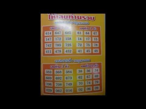 เลขเด็ด 1/7/58 ให้เลขท่านรวย หวยเด็ด ประจำวันที่ 1 กรกฎาคม 2558