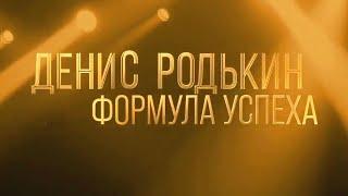 Солисты XXI века. Денис Родькин