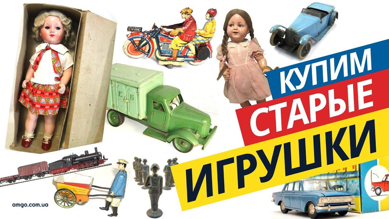 Дорогие Игрушки СССР | Куклы | Машинки | Самолеты ...