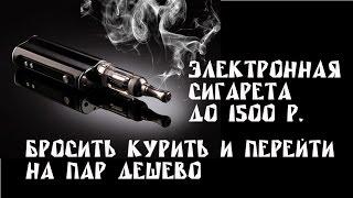 Электронная сигарета до 1500 рублей (до 25$) | или как бросить курить и перейти на парение(Электронная сигарета до 3000 рублей - https://www.youtube.com/watch?v=u6xjQBsXajs Как и обещал, оставлю ссылки на все девайсы..., 2016-09-29T12:04:58.000Z)