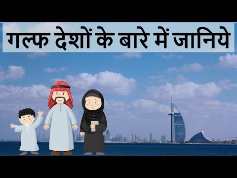 Gulf Countries क्या हैं ? - Geography - GK for UPSC/SSC/Railways/LDC