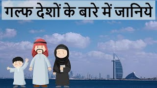 Gulf Countries क्या हैं ? - Geography - Know about the middle east , Arab countries