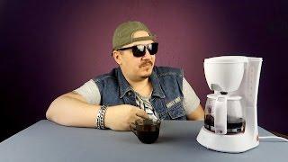 Капельная кофеварка за 600 рублей. КАК ЭТО ВОЗМОЖНО??? Supra CMS-0602