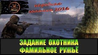 нАРОДНАЯ СОЛЯНКА 2016 НАЙТИ ФАМИЛЬНОЕ РУЖЬЕ