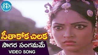Saagara Sangamame Song Seethakoka Chilaka Movie Songs Karthik Muthuraman Aruna Mucherla