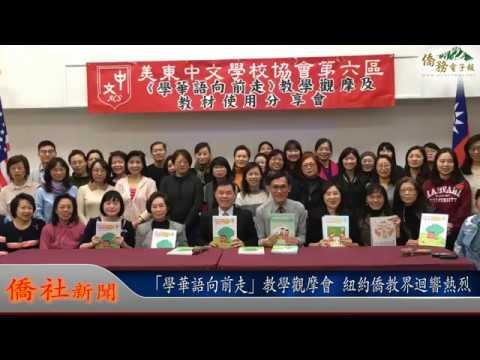 「學華語向前走」教學觀摩會 紐約僑教界迴響熱烈