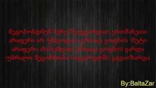 ბუბა-ბოლო წერილი ტექსტი /?/ Booba - bolo werili lyrics