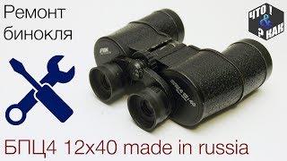 Ремонт бінокля ( диоптрийный окуляр) БПЦ4 12х40