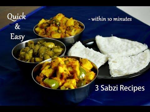 3 Quick Sabzi Recipes | 3 Quick Veg Side Dish Recipes | Indian Sabzi Recipes