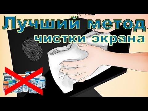 видео: Как чистить экран ноутбука ,монитор...