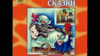 Красная шапочка аудио сказка: Аудиосказки - Сказки - Сказки на ночь