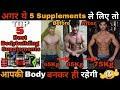 Top 5 Essential & Best Bodybuilding Supplements to Gain Muscle Fast | Men & Women | (IN HINDI)