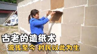 甘肃的大山里,至今村民还扒树皮来造纸,成了他们主要经济来源【小白的奇幻旅行】