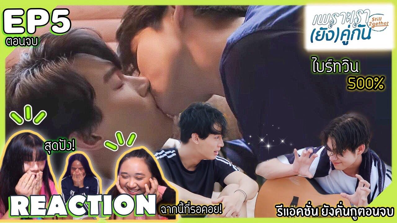 [ Reaction ] เพราะเรา(ยัง)คู่กัน Still 2gether | EP.5 จูบให้ล้มมันเป็นแบบนี้!!