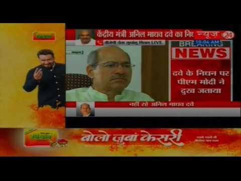 Environment Minister Anil Madhav Dave Dies. He Was 60