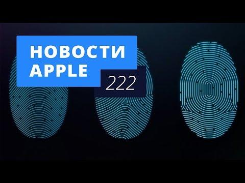 Новости Apple, 222 выпуск: iPhone 8 и Touch ID