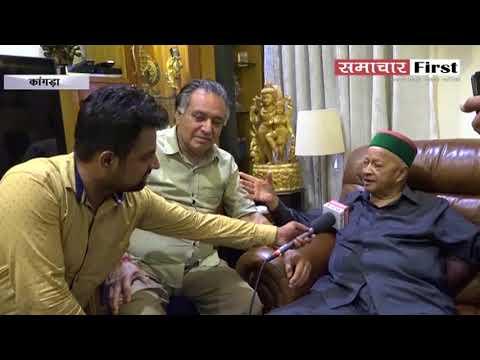 Gs bali & virbhadra interview togather