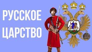 10 ФАКТОВ О РУССКОМ ЦАРСТВЕ (РОССИЙСКОМ ЦАРСТВЕ)