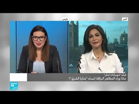 فيلم -شهرازادات لبنان-.. ماذا وراء المظاهر البراقة لنساء -منارة الشرق-؟  - 19:23-2018 / 2 / 23