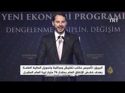 تركيا تطلق برنامجها الاقتصادي الجديد  - 21:54-2018 / 9 / 20