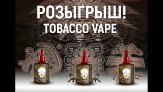 Анонс табачной линейки
