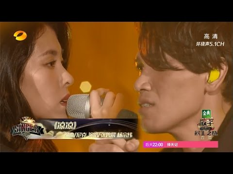 "《歌手2017》凉凉 ""Eternal Love OST"" - 张碧晨 Ft. 杨宗纬Live Performance (现场版)SINGER 2017 Finals MV"