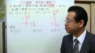 帯分数と整数のかけ算のしかたについて説明しました。 学年別の学習は、...