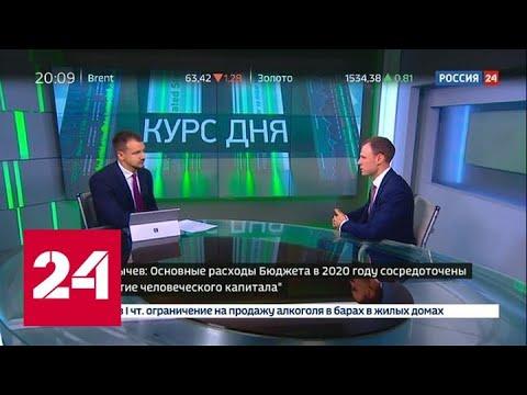 Экономика. Курс дня, 24 сентября 2019 года - Россия 24