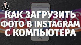 Как загрузить фото в Инстаграм с компьютера. Простое добавление фотографии в Instagram
