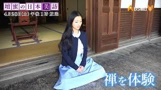 4/28(土)午後1:00】 空前の「日本美術」ブーム! 案内人・壇蜜が「日...