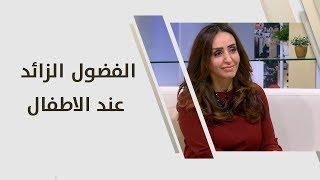 روان أبو عزام - الفضول الزائد عند الاطفال