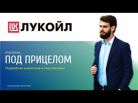 Лукойл - большая компания = большие перспективы