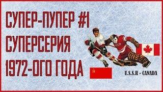 """Супер-пупер #1 - """"Суперсерия"""" 1972-ого года"""