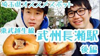 武州長瀬駅『絶品!手作りパンのお店』