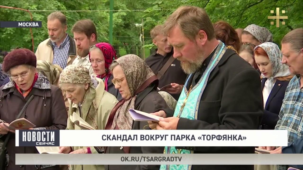 "Скандал вокруг парка ""Торфянка"""
